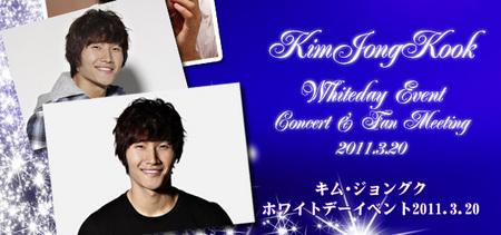web-title-kimjongkook.jpg